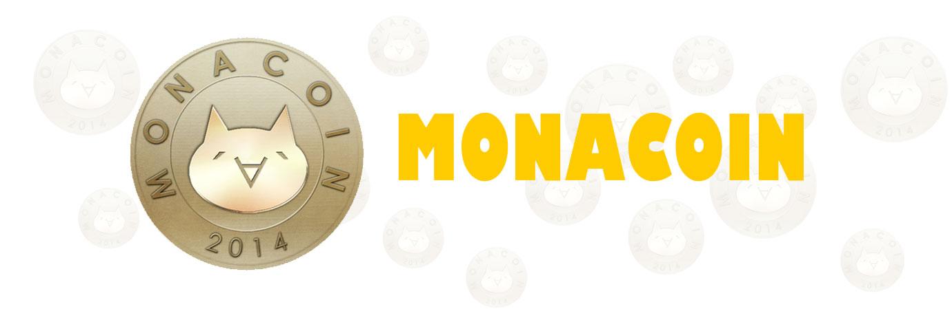 モナコイン
